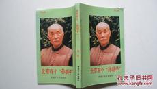 91年黑龙江人民出版社出版周萍著《北京有个'孙胡子'》(孙毅将军)签赠本