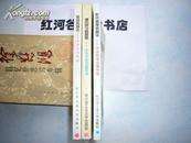 最醇的创造------- 中外文学导读(大32开本、9品)
