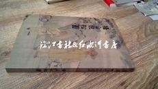 2013保利香港拍卖册:摄山玩松图