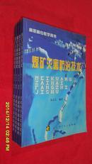 煤矿灾害防治技术(高职高专教学用书)