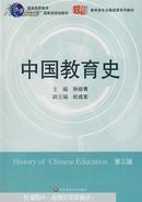 中国教育史 考研专用教材
