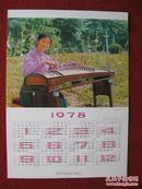 保老保真 怀旧收藏 1978年 挂历 杨如鑫摄 郑州人民印刷厂