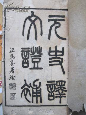 元史译文证补三十卷线装全四册