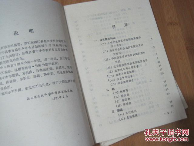 【图】浙江省高级中学试用体育-课本一年级、题有机高中化学图片
