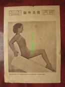 民国廿三年<号外画报(随时报号外附送品)>第七十八期,八十期合售~民国洋美女等