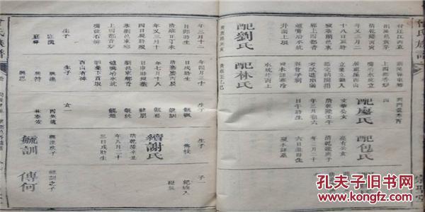 我们这去赵氏的族谱字辈 我的赵氏家谱字辈排序谁知道 汇潮装饰网图片