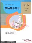 2014人教版小学数学教参1下数学一年级下册教师用书(配光盘)