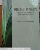 正版 国际汉语教育研究. 第1辑