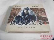 铁人王进喜(24开精装本)2008年一版一印背备课的课区别图片