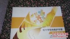 红十字现场救护手册(突发事件篇)2014