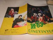 """轻音乐 1987年 第6期封面:苏联""""红芸香""""演唱小组(1—1—3)"""