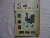 集邮(1981年第1、2、3期)(3册合售)