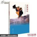 武舞神话:中国武侠电影纵横