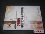 2009中国艺术学年度报告