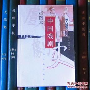 中国戏剧史_中国戏剧史余秋雨正版书籍图片