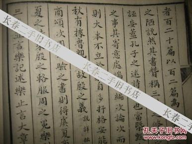 民国复性书院金景芳手稿《尚书戈春》线装(补图勿拍)