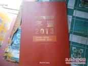 中国葡萄酒年鉴 2013