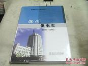滁州供电志:1986~2005(全新未拆封)
