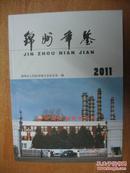 锦州年鉴 2011(大16开精装)