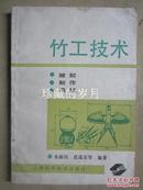 竹工技术 (雕刻、制作、编织)【1版1印 仅5000册】