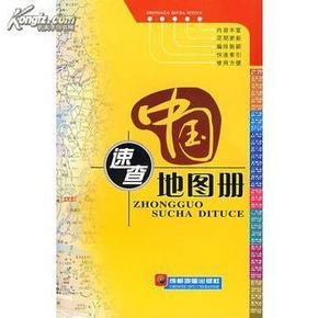 中国速查地图册