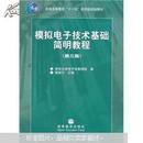 模拟电子技术基础简明教程(第三版)附光盘