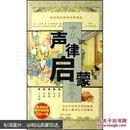中华传统蒙学有声读本:声律启蒙(适合4-13岁阅读)