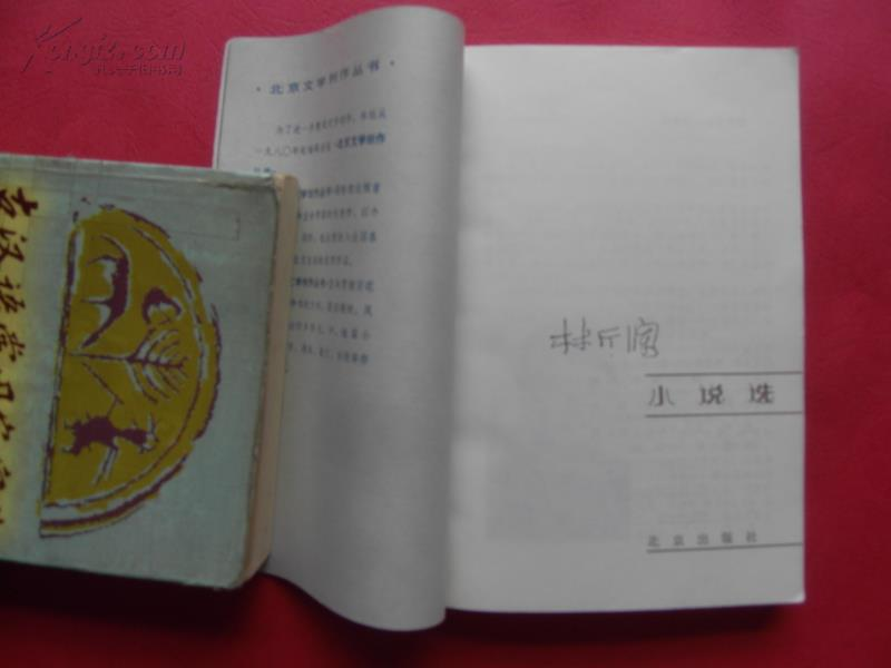 北京文学创作丛书:林斤澜小说选 【林斤澜:著名作家,与汪曾祺并称