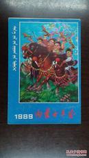 内蒙古 年画缩样  1989