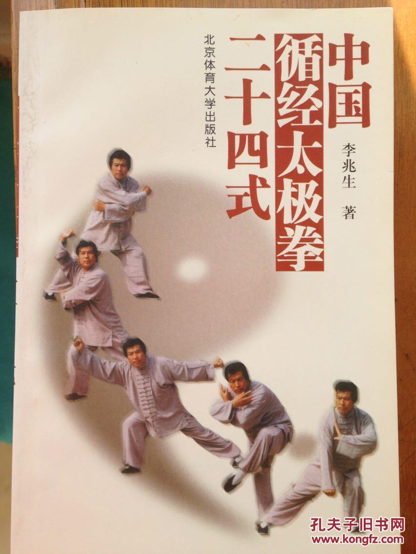 中国循经太极拳二十四式图片