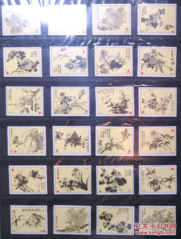 火柴盒贴花 芥子园画谱--古代花卉之1 火花收藏品【全套共25枚】