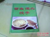 巧吃妙做面条、馒头、饺子. (少见书)