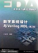 数字系统设计与Verilog HDL(第2版)——EDA工具应用丛书