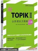 新TOPIKⅡ全真模拟及精解(3~6级)(无盘)