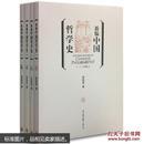 新编中国哲学史(全四册)