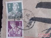 1958年<湖北浠水戮>实寄邮票2枚