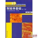 财政学基础(第2版)/21世纪高职高专规划教材·金融保险系列/安