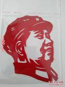 剪纸:毛主席像军装帽徽领章(无托)