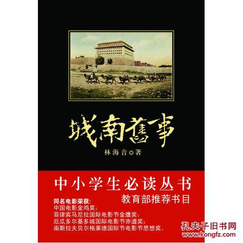 【图】城南旧事(中小学生必读丛书--教育部新课