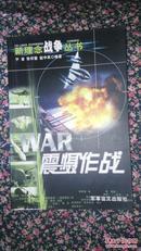 震慑作战----新理念战争丛书(军事译文)2006年一版一印(全新)
