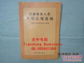 【旧书】行政执法人员共用法规选编