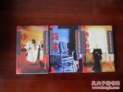 安部公房文集:砂女。箱男。他人的脸(3册合售)
