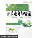 (原版正版)国家精品课程教材:邮政业务与管理9787561836552