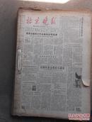 北京 晚报-1986年9月份全晚报纸