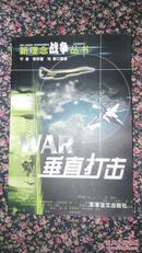 垂直打击----新理念战争丛书(军事译文)2006年一版一印(全新)