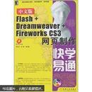 中文版Flash+Dreamweaver+Fireworks CS3网页制作【附光盘正版库存书】
