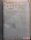 北京晚报-1988年2月全晚30天报纸
