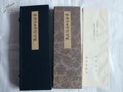 《称赞净土佛摄受经》西东书房 1978年