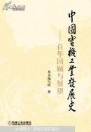 中国电机工业发展史 : 百年回顾与展望