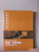 上海期货交易所章程、交易规则及实施细则汇编